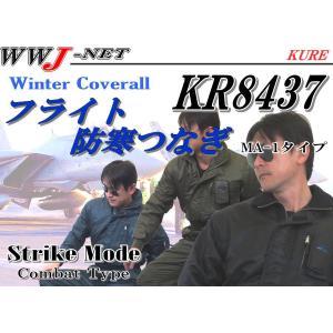 特別価格 防寒着 フライト防寒つなぎ服 8437 ツナギ MA-1タイプ 秋冬物 kr8437 クレヒフク@|wwj