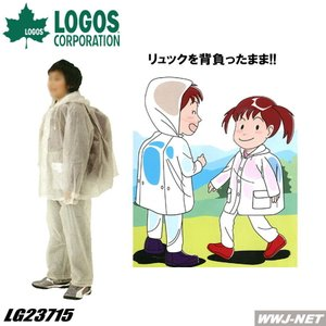雨具 ザックを背負ったまま着用可 アウトドア・ハイキング用 ジュニア レインウェア LOGOS 23715 lg23715@|wwj