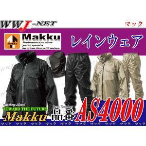 レインウェア Makku いぶし銀 職人御用達 耐久性素材 極めるレインウェア 雨具 mkas4000 マック@# wwj