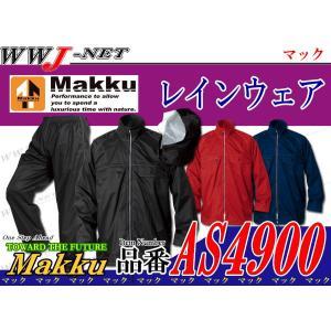 レインウェア Makku スーパーマック 世界最高峰レベルの超撥水 耐久性素材 雨具 mkas4900 マック#|wwj
