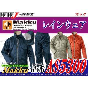 レインウェア Makku ライジングマック 男女兼用のベーシックモデル レインウェア 雨具 mkas5300 マック@# wwj