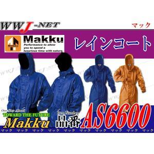 レインコート Makku スポーティーマック とにかく軽く快適な着心地 軽量素材 雨具 mkas6600 マック|wwj
