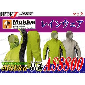 レインウェア Makku アクションプラス 脇が突っ張らないアクションカット 透湿防水 雨具 mkas8800 マック wwj