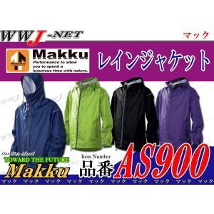 雨具 Makku レイントラックジャケット 雨でも晴れても普段着にも 耐久性素材 mkas900 マック wwj
