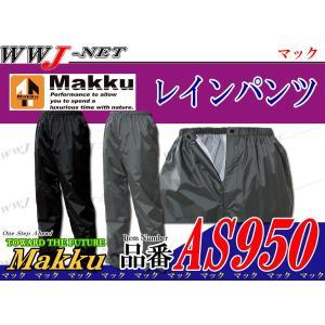 雨具 Makku レイントラックパンツヒップ部分がしみにくいシームレス設計 耐久性素材 mkas950 マック wwj