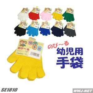 軍手・手袋 のびのび 幼児用手袋 10カラー se1810@