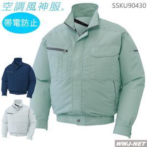 作業服 空調服 肩パッド付でハードな作業に最適 空調風神服 長袖ブルゾン ssku90430@|wwj