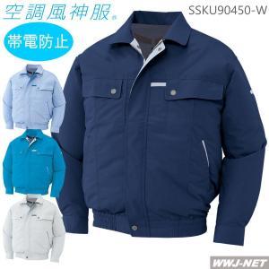 作業服 空調服 丈夫な素材 形態安定性  空調風神服 長袖ブルゾン ssku90450w|wwj