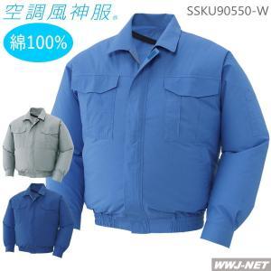 作業服 空調服 綿100%で肌触り抜群 空調風神服 長袖ブルゾン ssku90550w@|wwj