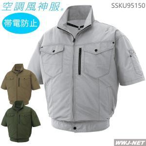 作業服 空調服 半袖仕様で動きやすい 空調風神服 半袖ブルゾン ssku95150@|wwj