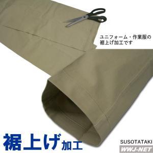 裾上げ加工(たたき仕上げ) susotataki