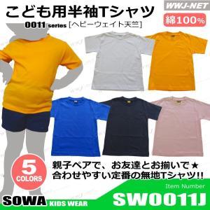 特価商品 定番 こども用半袖Tシャツ 綿100% ヘビーウェイト 胸ポケット無 sw0011j 桑和 SOWA@|wwj