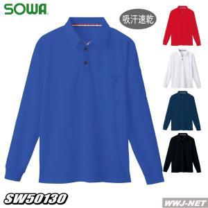 ポロシャツ 吸汗速乾 ストレッチ ソフトな肌触り 長袖ポロシャツ 胸ポケット付 sw50130 桑和 SOWA|wwj
