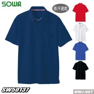 ポロシャツ 吸汗速乾 ストレッチ ソフトな肌触り 半袖ポロシャツ 胸ポケット付 sw50137 桑和 SOWA|wwj