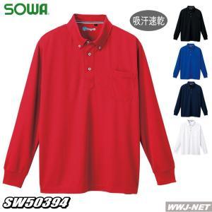 ポロシャツ 吸汗速乾 ストレッチ ソフトな肌触り ボタンダウン長袖ポロシャツ 胸ポケット付 sw50394 桑和 SOWA|wwj