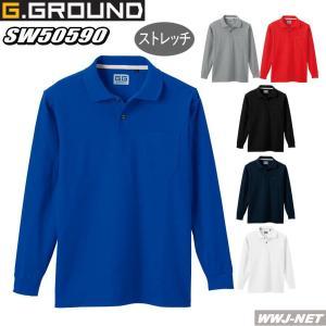 ポロシャツ ダブル消臭 ストレッチ ソフトな肌触り 長袖ポロシャツ 胸ポケット付 sw50590 桑和 SOWA|wwj