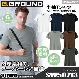 ユニフォーム カジュアル 肉厚素材 ストレッチ 半袖 Tシャツ 50713 作業服 作業着 G.GROUND 胸ポケットなし sw50713 桑和 SOWA|wwj