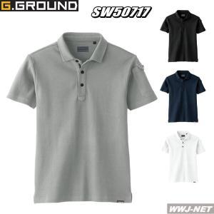 ユニフォーム 肉厚素材 ストレッチ 半袖 ポロシャツ 50717 作業服 作業着 G.GROUND 胸ポケットなし sw50717 桑和 SOWA|wwj