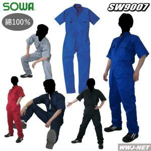 ツナギ服 半袖 つなぎ服 9007 ツナギ 綿100% 5カラー sw9007 桑和 SOWA|wwj