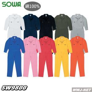 ツナギ服 長袖 つなぎ服 9800 ツナギ オープンカラー(定番商品) sw9800 桑和 SOWA|wwj