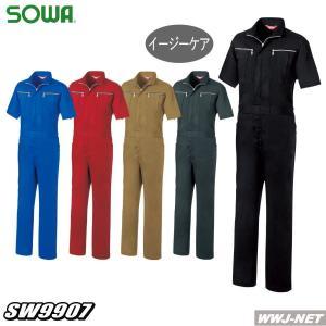 ツナギ服 5色のカラバリで鮮やかにキマる! 半袖 つなぎ服 9907 ツナギ sw9907 桑和 SOWA|wwj