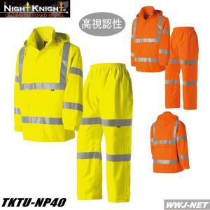 レインウェア NightKnight 高視認性安全レインスーツ フード付 ナイトナイト tktunp40|wwj