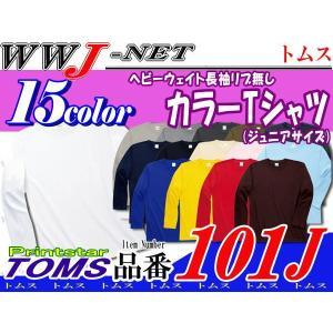 Tシャツ ジュニア用 ヘビーウェイト長袖リブ無しカラーTシャツ 胸ポケット無 tm101jlvc トムス|wwj