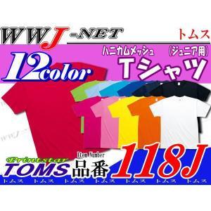 Tシャツ Printstar ジュニア用 ハニカムメッシュTシャツ 胸ポケット無 tm118jhmt トムス|wwj