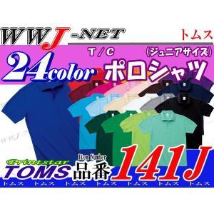 ポロシャツ Printstar ジュニア用 T/C 半袖ポロシャツ 胸ポケット無 tm141jnvp トムス|wwj