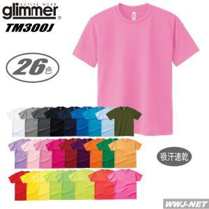 Tシャツ DRY ドライTシャツ ジュニア用 胸ポケット無 tm300jact トムス|wwj