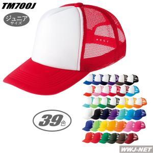 帽子 ジュニア用 イベントメッシュキャップ tm700jevm|wwj