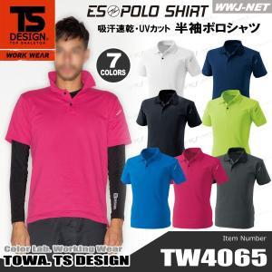 ユニフォーム 吸汗速乾 製品制電 UVカット 半袖 ポロシャツ 4065 男女対応 作業服 TS DESIGN オールシーズン tw4065 藤和|wwj