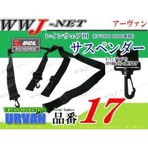 雨具 レインウェア用サスペンダー(URVAN 7800 8800専用) uv17 wwj