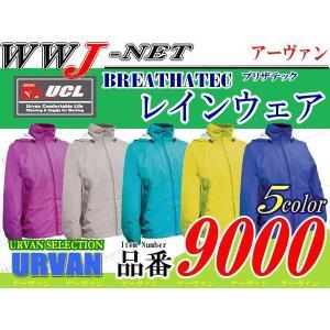 雨具 ブリザテック 蒸れにくく 超軽量レインウェア 上下組 9000 uv9000 アーヴァン@|wwj