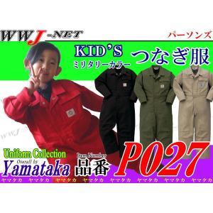 子供服 PERSON'S アメカジスタイル 綿100% キッズ長袖つなぎ服 ymp027@ ヤマタカ|wwj