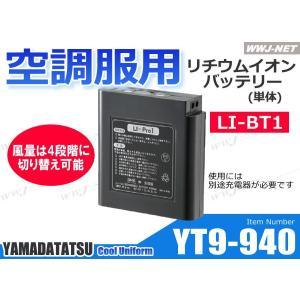 セール品 在庫限り 空調服 バッテリー リチウムイオンバッテリー 単体 yt9-940@|wwj