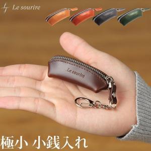 小銭入れ メンズ コインケース 財布 コンパクト 使いやすい Le sourire
