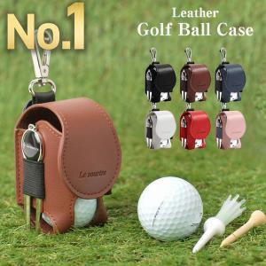 ゴルフボールケース 機能性にこだわるプレイヤーの ゴルフ ボールケース 2個入れ用 軽量 Le sourire ボールポーチ コンペ 景品 レザー 革 プレゼント ギフトの画像