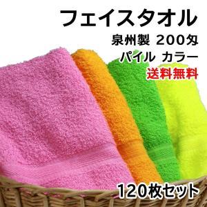 フェイスタオル カラー 120枚セット No200 総パイル 日本製 泉州製 送料無料