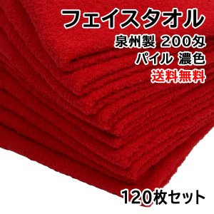 フェイスタオル 濃色 120枚セット No200 総パイル 日本製 泉州製 送料無料