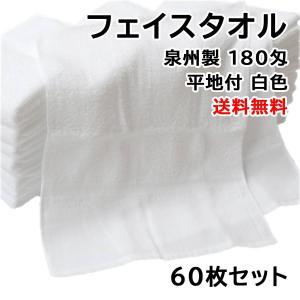 薄手の使いやすい白色フェイスタオル180匁です。  日常使いに最適な、手頃な柔らかさがあるので、お肌...