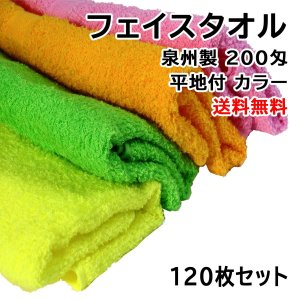 フェイスタオル カラー 120枚セット No200 平地付 日本製 泉州製 送料無料