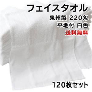 フェイスタオル 白色 120枚セット No220 平地付 日本製 泉州製 送料無料
