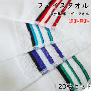 フェイスタオル ボーダー 120枚セット 平地付 日本製 泉州製 送料無料