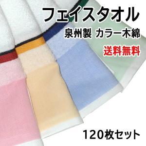 フェイスタオル カラー木綿 120枚セット 平地付 日本製 泉州製 送料無料