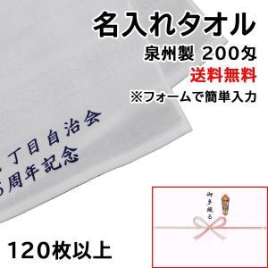名入れ印刷をしたフェイスタオル1枚透明袋入りです。 泉州製の国産タオルを使用して片袖に企業名などをプ...