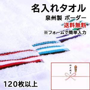 名入れタオル ボーダーフェイスタオル 120枚以上 No200 片袖 1枚ポリ袋入 日本製 泉州製 送料無料