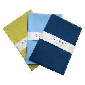 岡生地 カラー手ぬぐい 3枚セット (グリーン・ブルー・紺) 日本製 手ぬぐい 無地