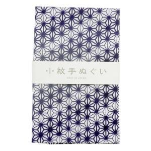 日本手ぬぐい 07 麻の葉 てぬぐい 手拭い 小紋柄 和手拭い