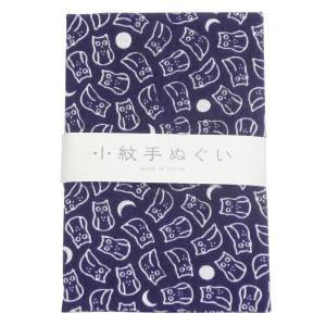日本手ぬぐい 22 ふくろう てぬぐい 手拭い 小紋柄 和手拭い